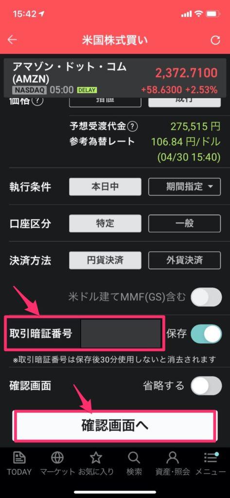 楽天証券アプリiSPEEDの画面