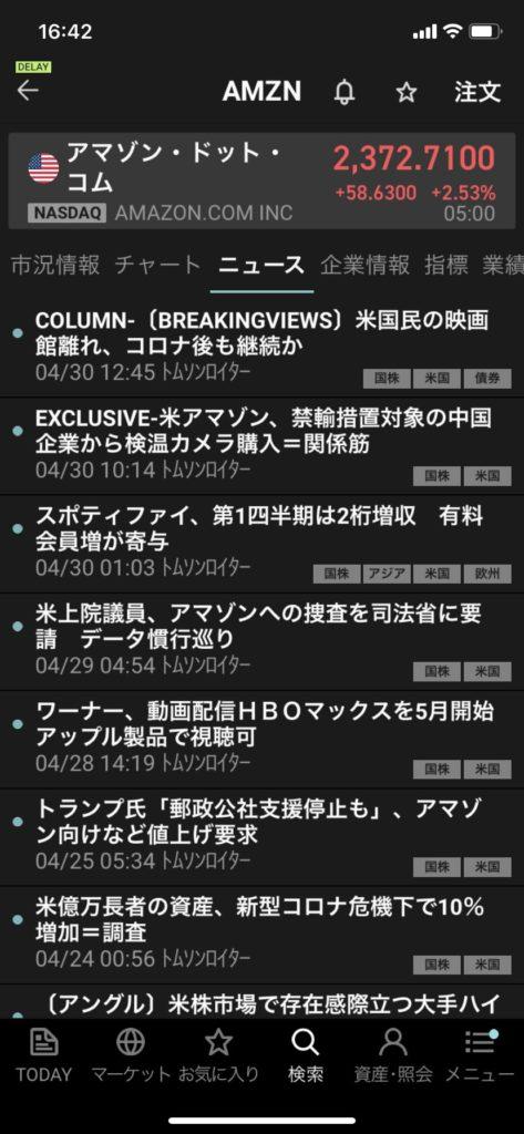 楽天証券アプリiSPEEDのニュース画面