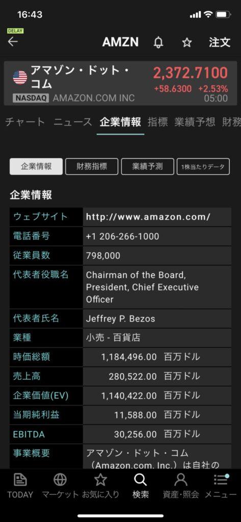 楽天証券アプリiSPEEDの企業情報の画面